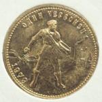 10 rouble or Chervonetz 1979