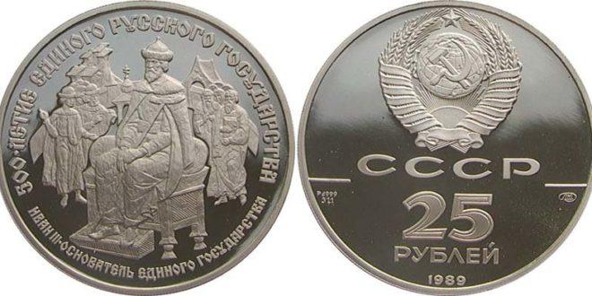 25 roubles palladium 1989 Ivan III